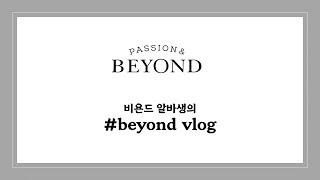 비욘드 알바 vlog (+알바생 뇌피셜 추천제품 그득)
