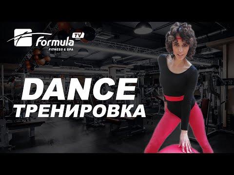 DANCE Тренировка ДЛЯ ПОХУДЕНИЯ I ФИТНЕС ДОМА