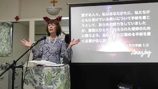 驚くべき救い・松澤富貴子牧師・ワードオブライフ横浜