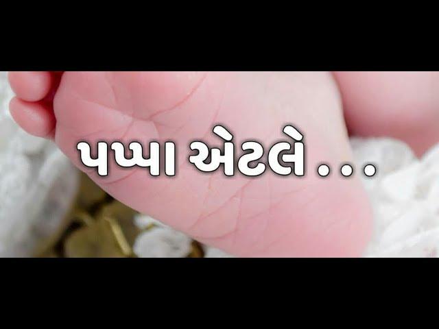 What is father ?   ????? ???? ??? ?   Gujarati   HD
