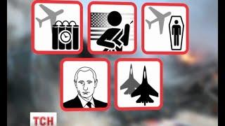 Після авіакатастрофи малайзійського літака над Україною минуло 15 місяців(UA - Після авіакатастрофи малайзійського літака над Україною минуло 15 місяців/
