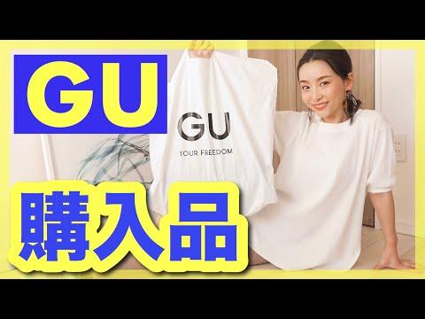 【GU購入品】新作の春服で綺麗めカジュアルコーデ🌸【スタイルアップな着まわし方】
