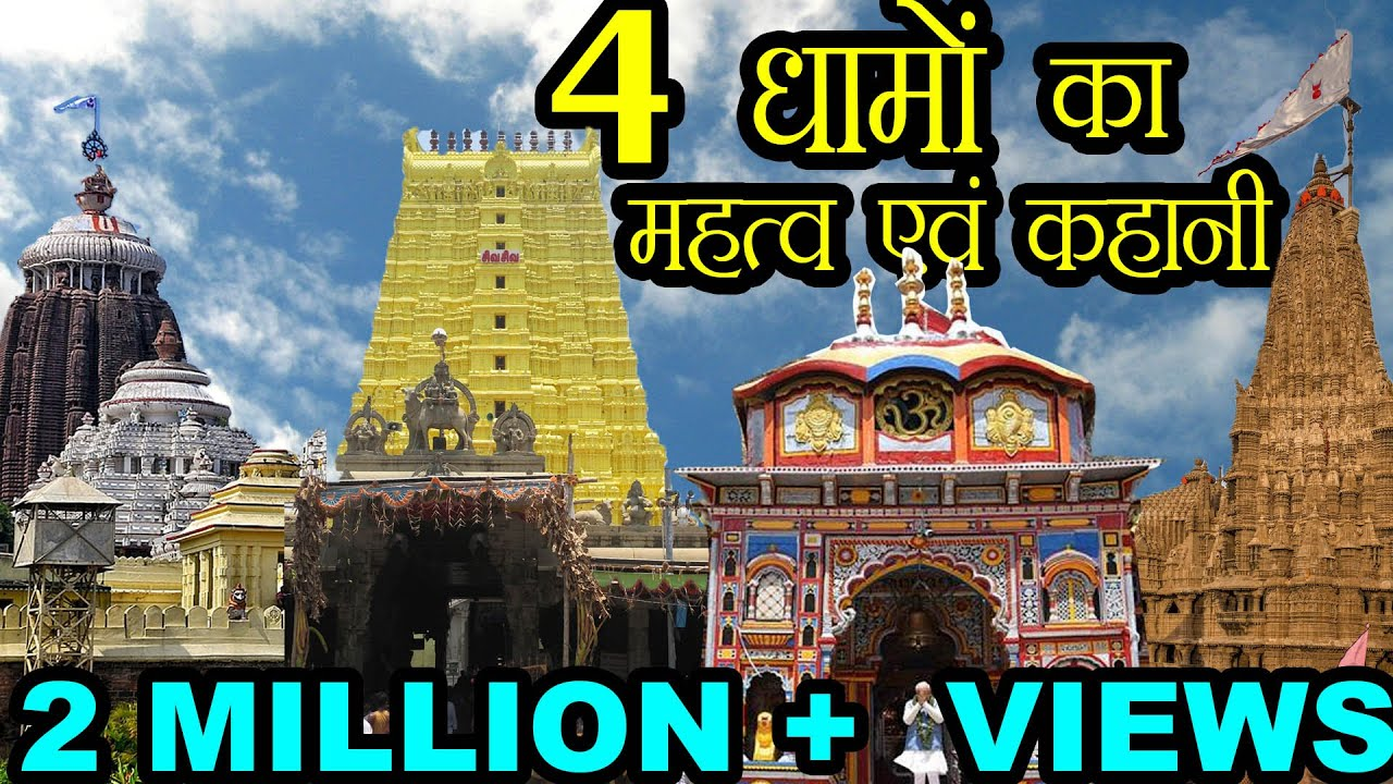 Importance of Char Dham ||