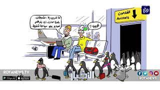 كاريكاتير   الصيف في الأردن (22-4-2019)