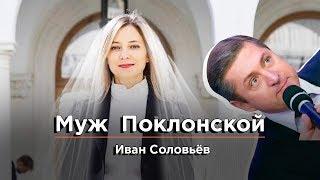 Иван Соловьёв муж Натальи Поклонской