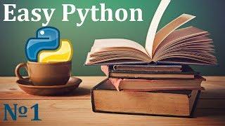 Курс Python 3   Числа, строки и математика