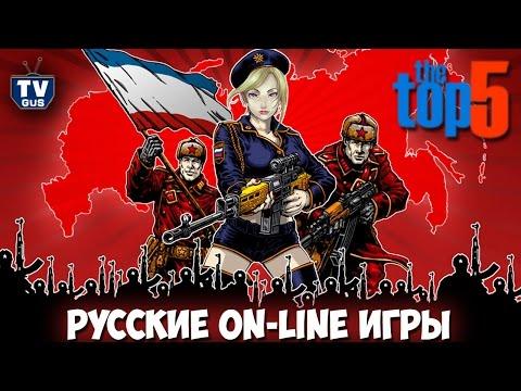 российских игра онлайн разработчиков от