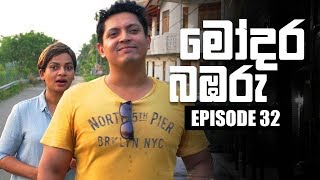 Modara Bambaru | මෝදර බඹරු | Episode 32 | 04 - 04 - 2019 | Siyatha TV Thumbnail