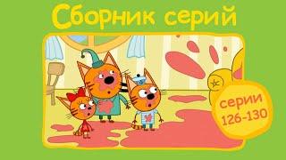 Три кота - Сборник с 126 - 130 серии | Мультфильмы для детей
