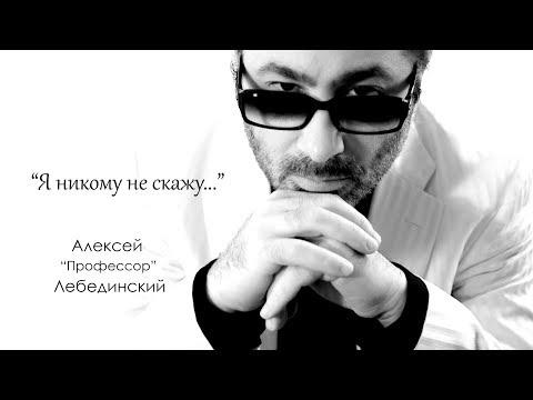 Смотреть клип Профессор Лебединский -  Я Никому Не Скажу...