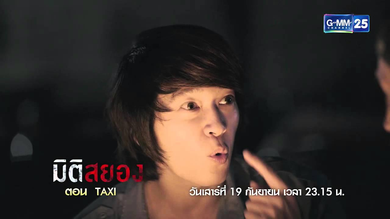 มิติสยอง ตอน... TAXI (teaser) ออกอากาศ 19 กันยายน ทาง GMM25