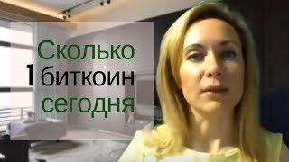 Сколько 1 биткоин на сегодня /Сколько стоит биткоин в рублях