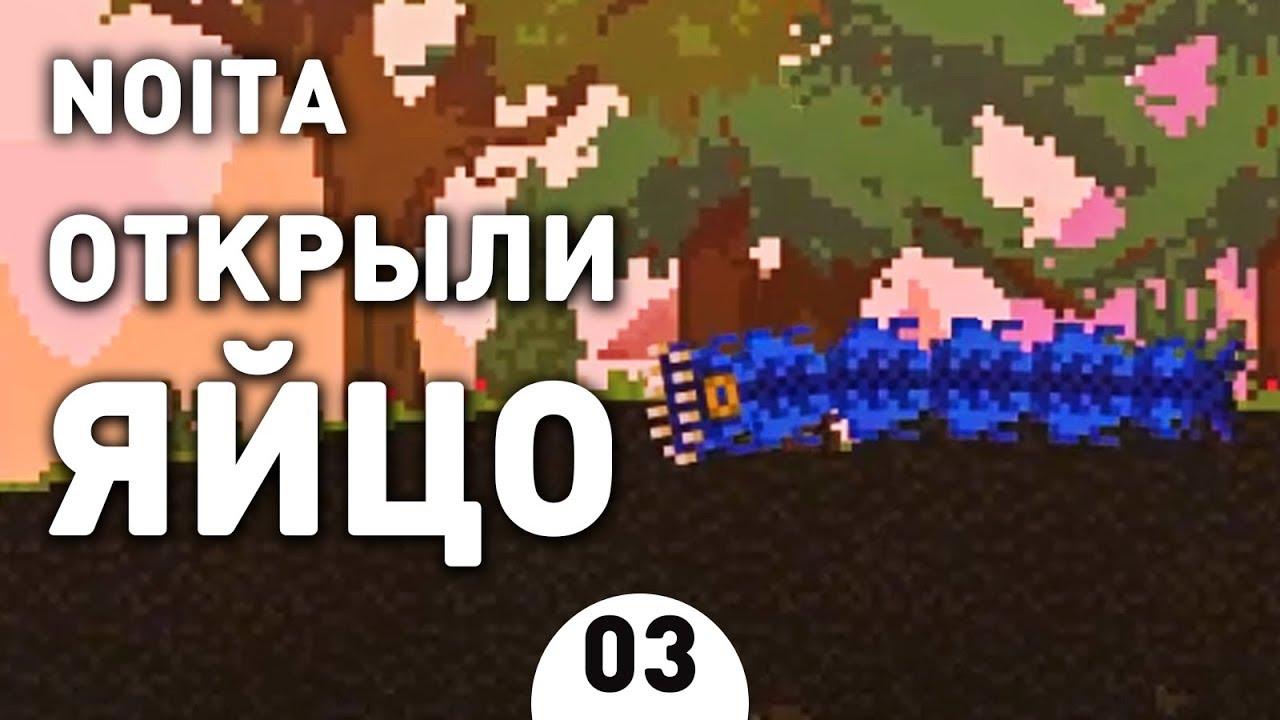 ОТКРЫЛИ ЯЙЦО! - #3 NOITA ПРОХОЖДЕНИЕ