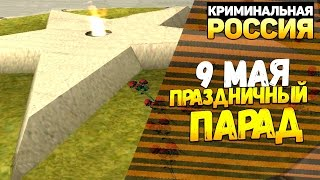ПРАЗДНИЧНЫЙ ПАРАД! 9 МАЯ В CRMP | GTA-RP!