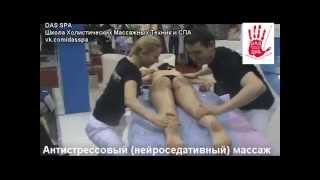 Антистрессовый (нейроседативный) массаж(Массаж.Презентация расслабляющего массажа в 4 руки. http://vk.com/dasspa., 2014-12-22T11:42:44.000Z)