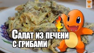 Салат из печени с грибами/Salad of liver with mushrooms