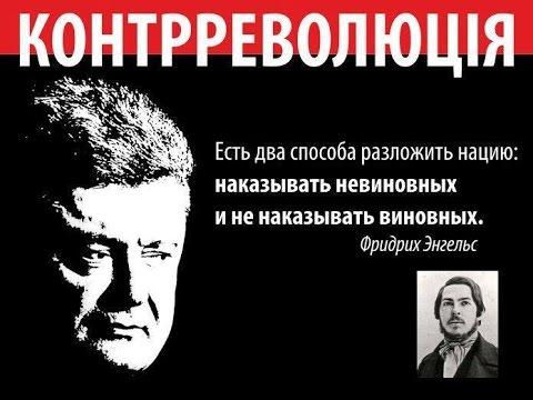 КОНТРРЕВОЛЮЦИЯ в Украине победила?