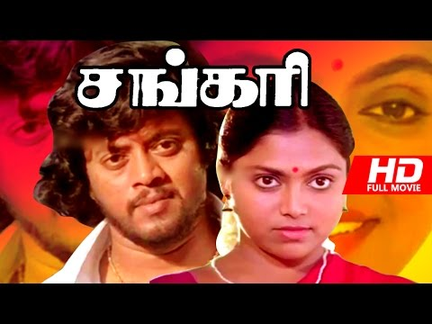 Tamil Classic Movie | Sankari [ சங்கரி ] | Full Movie | Ft.Thiagarajan, Saritha