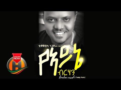 Tewodros Negash – Yeayne Tesfa   የአይኔ ተስፋ – New Ethiopian Music 2020 (Official Video)