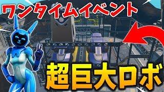 【フォートナイト】超巨大なロボットが火山に現れた!!ワンタイムイベントの予兆!?