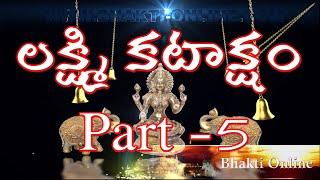 Lakshmi Kataksham 5 - లక్ష్మి దేవి అనుగ్రహం కోసం ఏ పూజను చేయాలి?