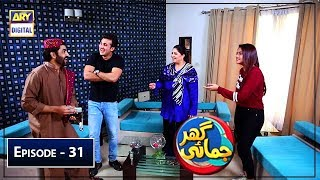 Ghar Jamai Episode 31 |15th June 2019  | ARY Digital Drama