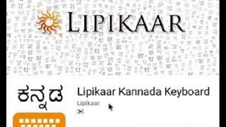 """Lipikaar"" An App Used To Type In Kannada On Basis Of Voice | ಸುದ್ದಿ ಟಿವಿ screenshot 3"