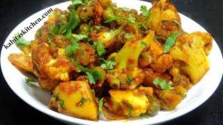 aloo gobhi ki sabzi recipe aloo gobhi matar ki sukhi sabzi masaledar aloo gobi sabzi