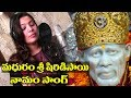 Geetha madhuri - Madhuram Sri Shirdi Sai Namam Song ||Sai Baba Song By Raghuram