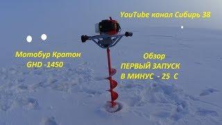 Мотобур Кратон GHD-1450. Первый запуск в -25С. Мой обзор.