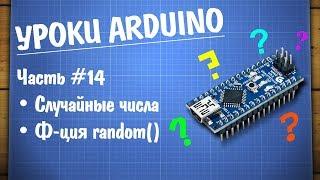 Уроки Ардуино #14 - случайные числа, функция random