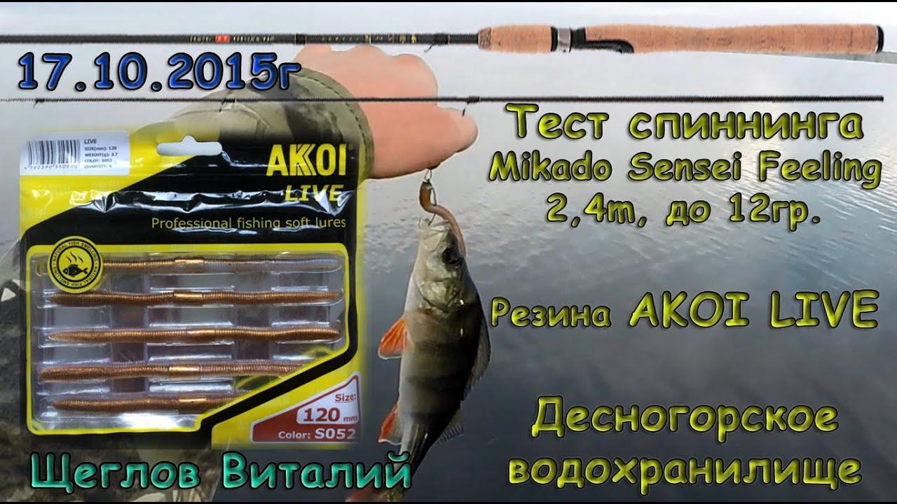 Тест спиннинга Mikado Sensei Feeling 2,4m, до 12гр. Резина AKOI LIVE. Десногорское водохранилище