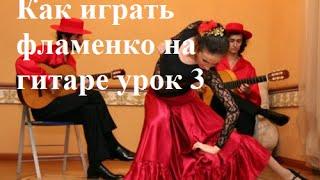 Как играть фламенко на гитаре урок 3