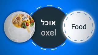 "Hebrew Word of the day ""Food"". by eTeacherHebrew"