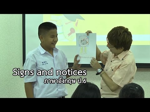 ภาษาอังกฤษ ป.6 Signs and notices ครูประเสริฐ จันทร์กระจ่างเลิศ