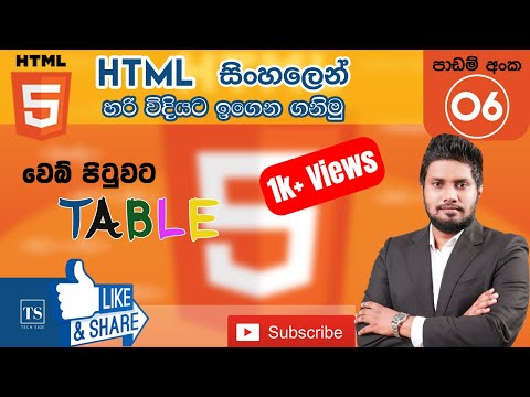 HTML Table : HTML in Sinhala - Lesson 06 | Tech Side