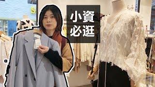 攻略|韓國購物來這裡!精選首爾新沙3家小資女必逛質感店|韓國旅遊攻略