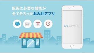 GMOおみせアプリマネジメント ダイジェスト版 thumbnail