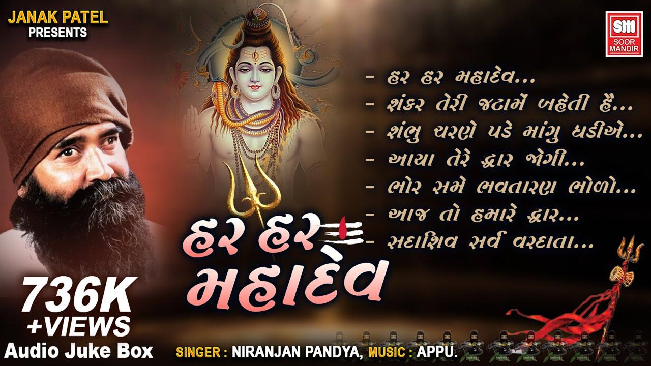 શિવજી ભજન I Nonstop Shiv Bhajan | Har Har Mahadev I Niranjan Pandya