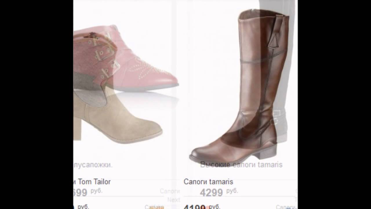 Ботфорты женские купить тамарис в украине код: 917988. 2998грн 2398грн. Купить тамарис в украине tamaris — немецкий бренд, принадлежащий холдингу wortmann. Обувь этой марки создана для женщин, требовательных к качеству и желающих всегда выглядеть стильно. Представлена в трех.