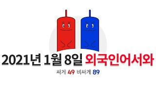 [주식] 1월 8일 (…