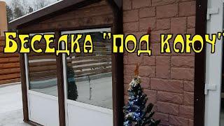 """Беседка возле таунхауса """"под ключ"""" #беседка #строимсами #петрозаводск #карелия #стройка #ремонт"""