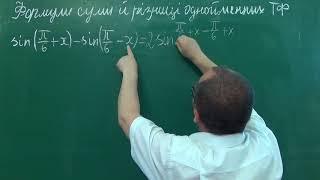 Тема 10 Урок 2 Формули суми і різниці однойменних тригонометричних функцій - 10 клас