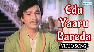 Edu Yaaru Bareda Katheyo - Premada Kanike - Rajkumar Best Song