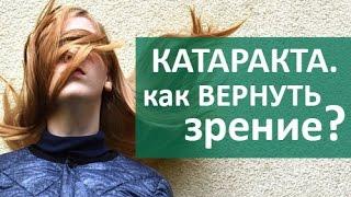 Лечение катаракты. Операции по замене хрусталика глаза для восстановлению зрения при катаракте. ЦЭЛТ