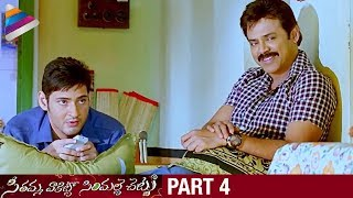SVSC Telugu Full Movie | Part 4 | Mahesh Babu | Venkatesh | Samantha | Latest Telugu Movies 2017