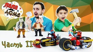 Папа РОБ и Ярик Сборка ЛЕГО Ниндзяго (Lego Ninjago) Битва с мутантами Новогоднее видео для детей