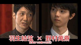 Yuzuru Hanyu Films 登録はこちら⇒https://www.youtube.com/channel/UCu...
