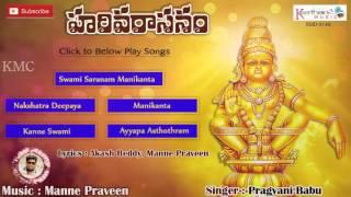 Harivarasanam || Lord Ayyappa Top Latest Devotional Songs in Telugu