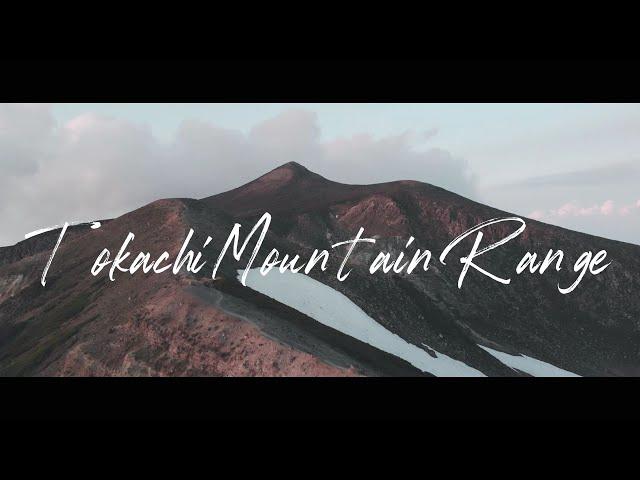 【北海道の山をシネマティックに】十勝連峰テント泊縦走(富良野岳、三峰山、かみふらの岳、上ホロカメットク山、十勝岳)